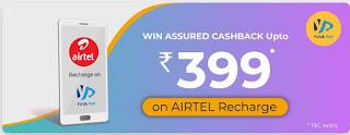 Get Upto ₹399 Cashback On Airtel ₹399 Recharge