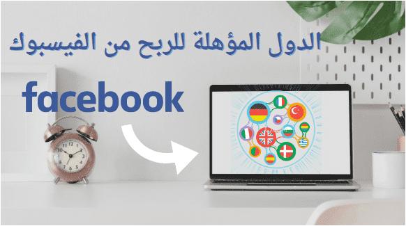 الدول المؤهلة للربح من الفيس بوك