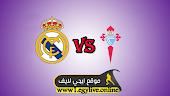 موعد مباراة ريال مدريد وسيلتا فيغو بث مباشر اليوم - الدوري الاسباني