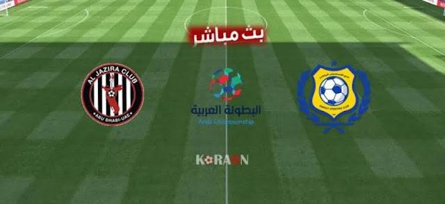 موعد مباراة الاسماعيلي والجزيرة بث مباشر بتاريخ 23-10-2019 البطولة العربية للأندية