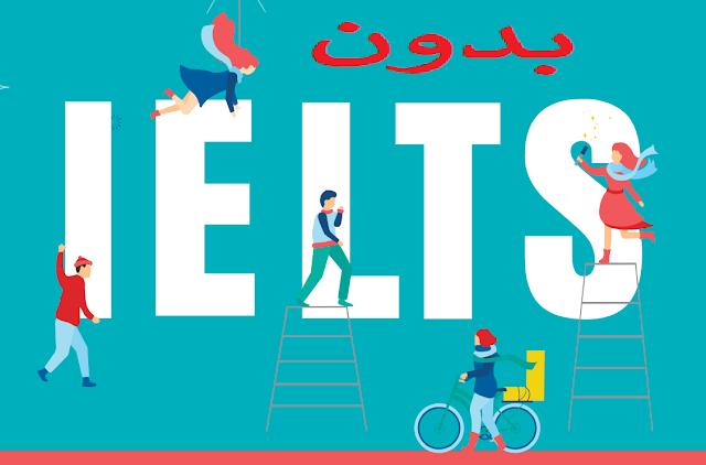 قائمة المنح الدراسية بدون IELTS 2021-2022   ممول بالكامل