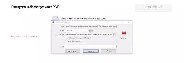 تحويل ورد الي PDF
