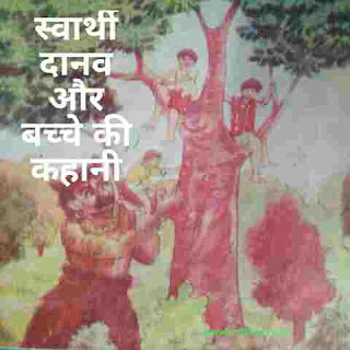 bachon ki kahaniyan in hindi