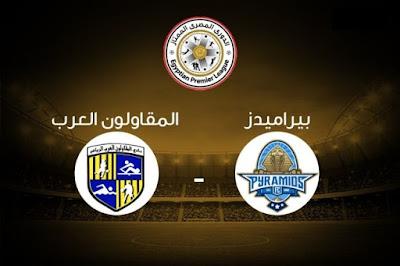 مباراة بيراميدز والمقاولون العرب كورة اكسترا مباشر 15-1-2021 والقنوات الناقلة في الدوري المصري
