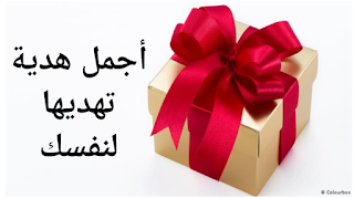 أجمل هدية يمكنك أن تهديها لنفسك