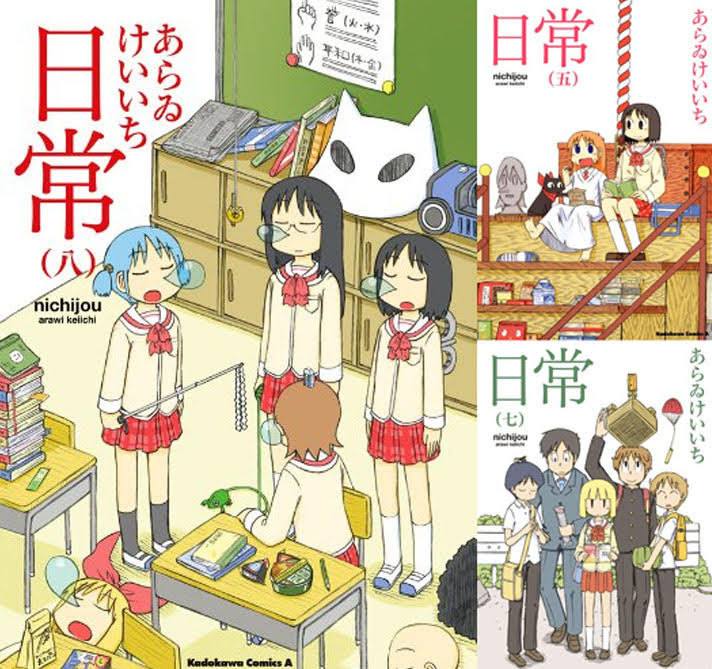 まとめ買い:日常 (全10巻)(角川コミックス・エース)
