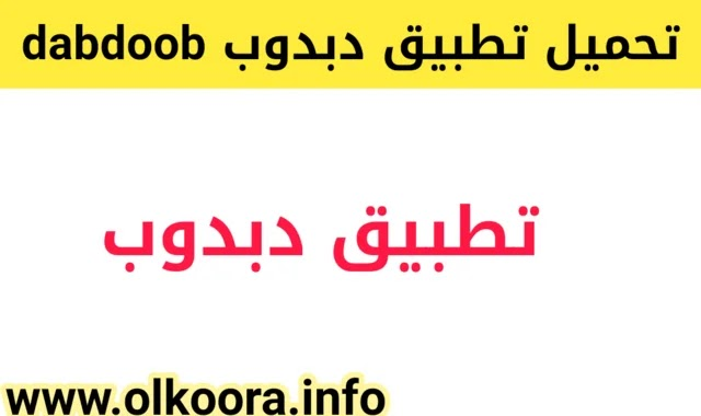 تحميل تطبيق دبدوب dabdoob مجانا للأندرويد و للأيفون _ متجر بيع الالعاب