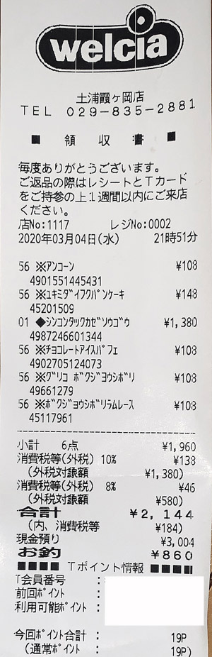 ウエルシア 土浦霞ヶ岡店 2020/3/4 のレシート