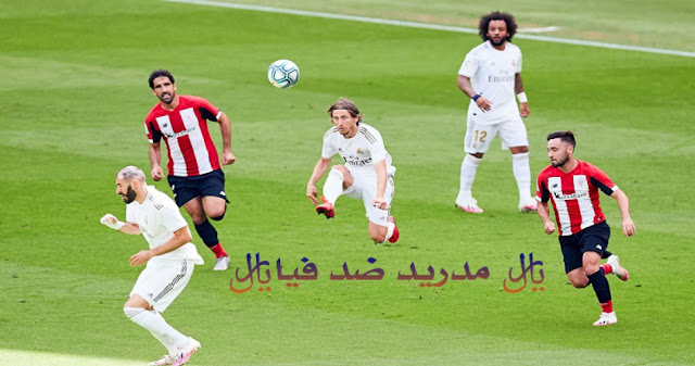 كورة لايف مباراة ريال مدريد وفياريال بث مباشر