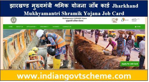 Jharkhand Mukhyamantri Shramik Yojana