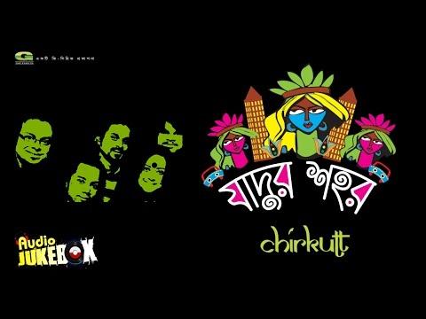 যাদুর শহর লিরিক্স (চিরকুট) || Jadur Shohor Lyrics by (Chirkutt)
