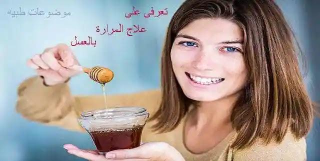 علاج المرارة بالعسل - علاج التهابات المرارة - علاج المرارة - علاج للمرارة