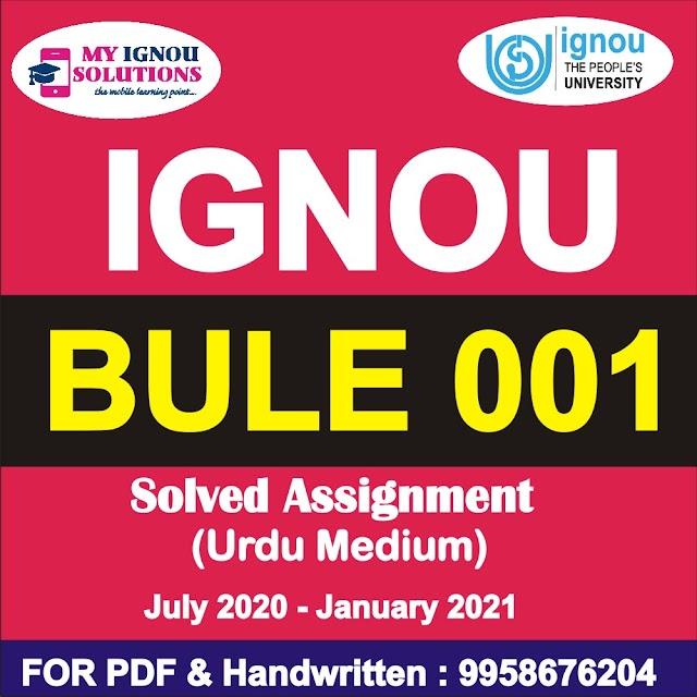 BULE 001 Solved Assignment 2020-21 in Urdu