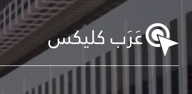 برنامج هوم بوكس للتسويق بالعمولة من عرب كليكس