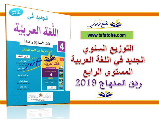 التوزيع السنوي الجديد في اللغة العربية المستوى الرابع وفق المنهاج المنقح 2019