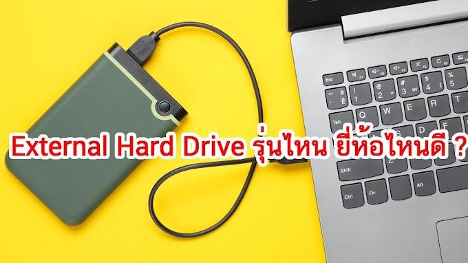 External Hard Drive รุ่นไหน ยี่ห้อไหนดี ?