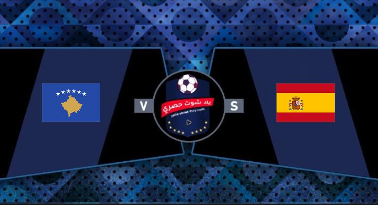 مشاهدة مباراة اسبانيا وكوسوفو