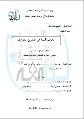 مذكرة ماستر: الجرائم البيئية في التشريع الجزائري PDF