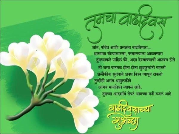 Happy Birthday Wishes in Marathi Language 2020, Happy Birthday Wishes for sister in marathi language 2020,Happy Birthday wishes to Sister in Marathi Language 2020
