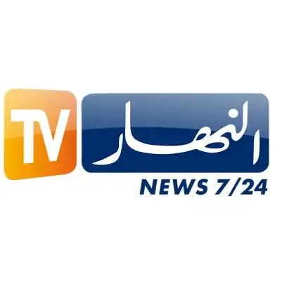 مشاهدة قناة النهار الجزائرية بث مباشر ennahar