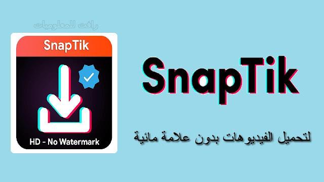 تنزيل تطبيق سناب تيك توك Snaptik لتحميل الفيديوهات بدون علامة مائية