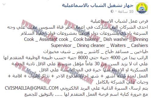 وظائف بمشروعات قوات حفظ السلام لجميع المؤهلات براتب 8000 جنية 6 / 10 / 2016
