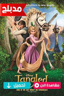 مشاهدة وتحميل فيلم ربانزل Tangled 2010 مدبلج عربي