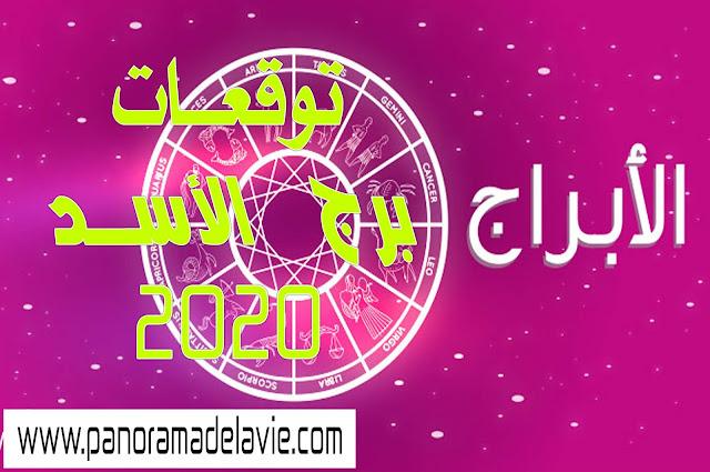 توقعات برج الأسد لسنة 2020 بالتفصيل-