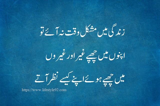 urdu quotes on zindagi lifestyle92