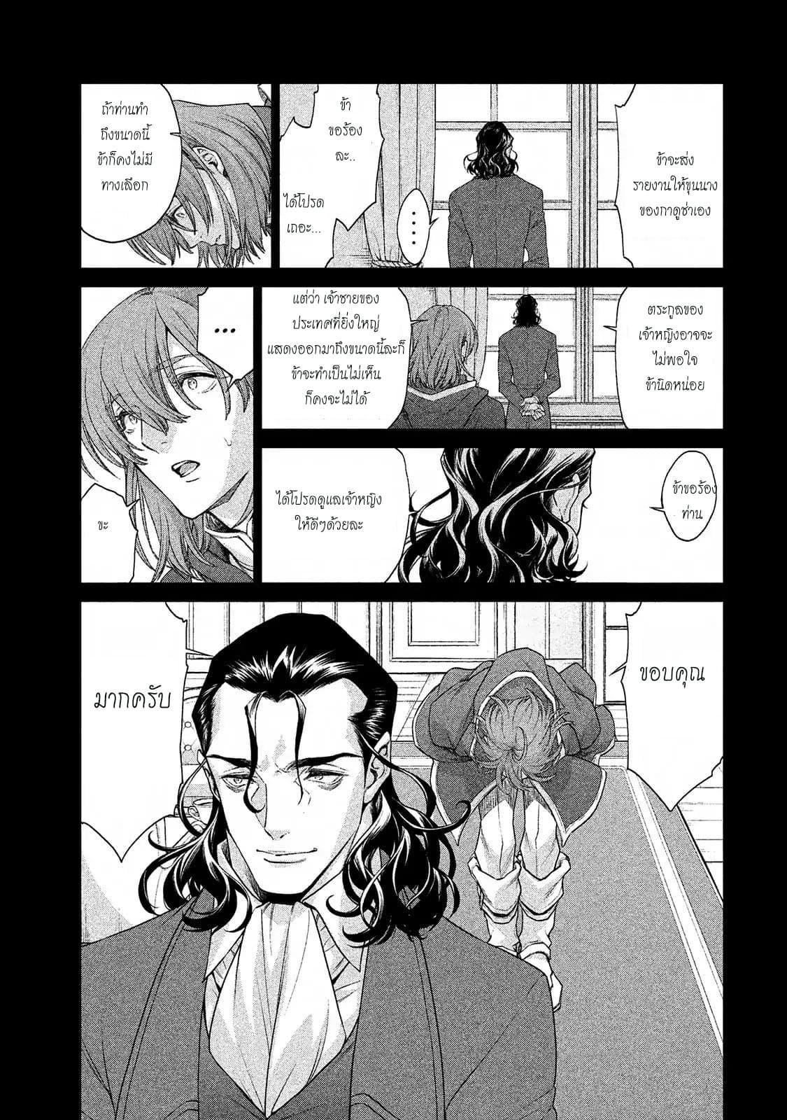 อ่านการ์ตูน Henkyou no Roukishi - Bard Loen ตอนที่ 11 หน้าที่ 15