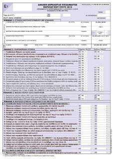 Οδηγίες Συμπλήρωσης Φορολογικών Δηλώσεων 2016