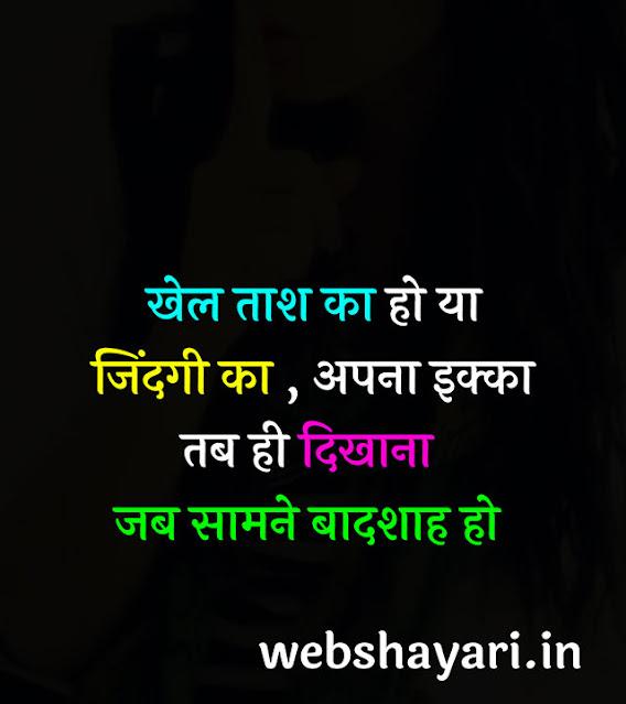 life status hindi pics