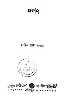 দর্পণ - মানিক বন্দ্যোপাধ্যায় Darpan Manik Bandopadhyay