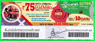 Kerala Lottery Result 03-03-2020 Sthree Sakthi SS-199(Keralalottaryresult.net)