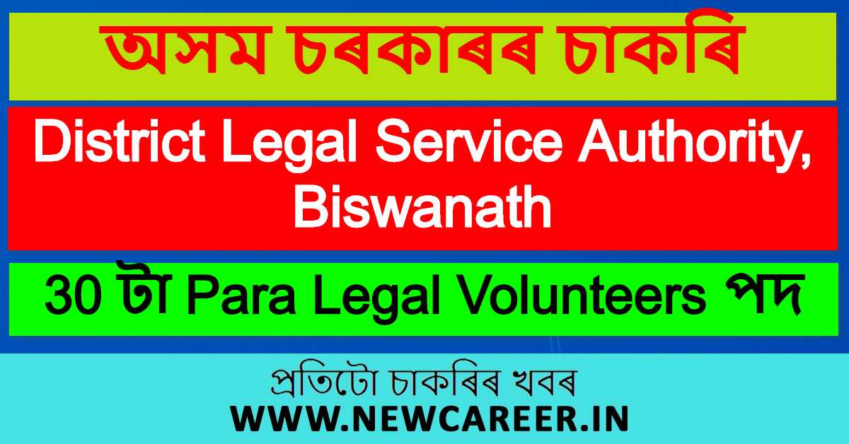 District Legal Service Authority, Biswanath Recruitment 2020 : Apply For 30 Para Legal Volunteers (PLVs) Vacancy