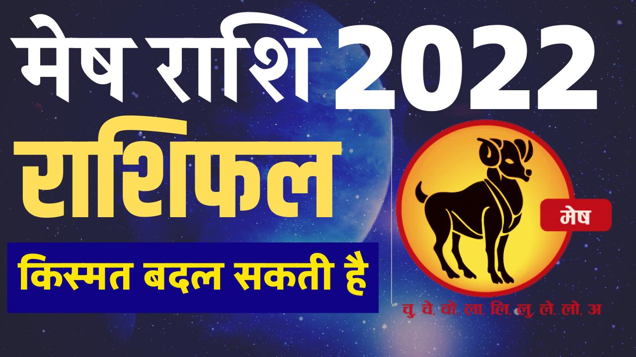 मेष राशि 2022 राशिफल mesh rashi 2022 | mesh rashi 2022 rashifal | Aries horoscope 2022 in hindi |