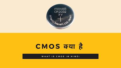 CMOS (सिमोस) क्या है और इसका प्रयोग क्यों करते है