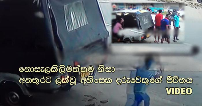 https://www.gossiplanka.com/2020/07/child-accident.html