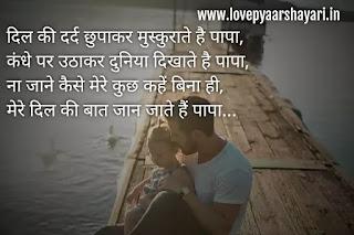 Fathers day shayari images hindi
