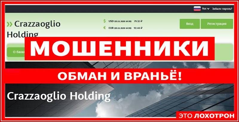 [Лохотрон] Банк cassaindrogroup-online.com – Отзывы, мошенники! Cassaindro Group