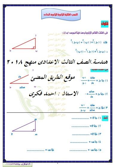 مذكرة جديدة تشرح الهندسة للشهادة الاعدادية , مذكرة مستر محمد فكرى , هندسة  الصف الثالث الاعدادى 2018
