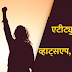 Top 75 Attitude Status in Hindi For Whatsapp,Facebook and Instagram-Best Status for Whatsaap हिंदी स्टेटस