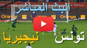 مشاهدة مباراة تونس ونيجيريا بث مباشر في كورة لايف ستار اون لاين 13-10-2020 في مباراة ودية