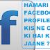 Hamari Facebook Profile Kis Kis Ne Check Ki Hai Kaise Jane - Facebook Trick