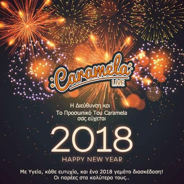 Το Caramela LIVE μας εύχεται για το 2018 και μας περιμένει και σήμερα να γιορτάσουμε μαζί !