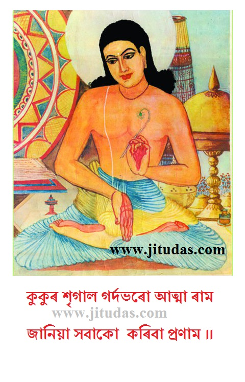 Mahapurux Srimanta Sankardev Assamese quotes about God Sri Ram