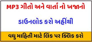 Latest Gujarati MP3 PDF Songs for Schools