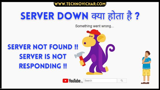 Server Down क्या होता है और Server Down होने के कारण   Server Down in Hindi