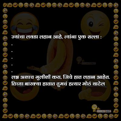 husband wife non veg jokes in marathi