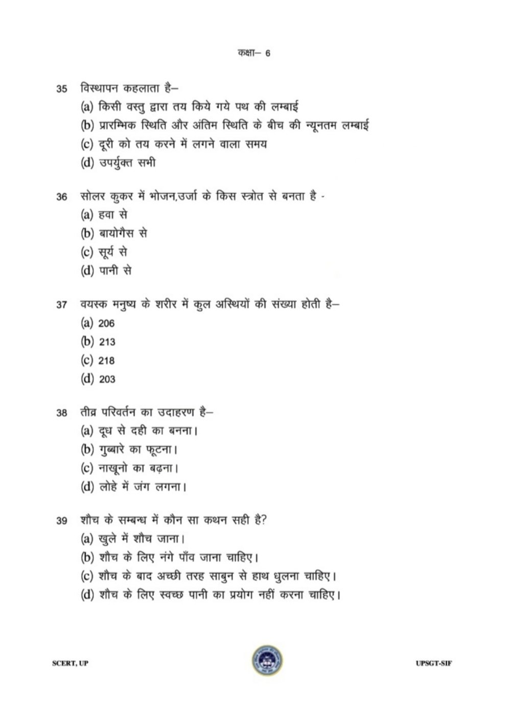 कक्षा 6 के प्रश्न पत्र का प्रारूप यहां से करें डाउनलोड -5